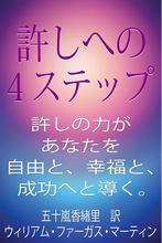 tn_4stepscove-japanese